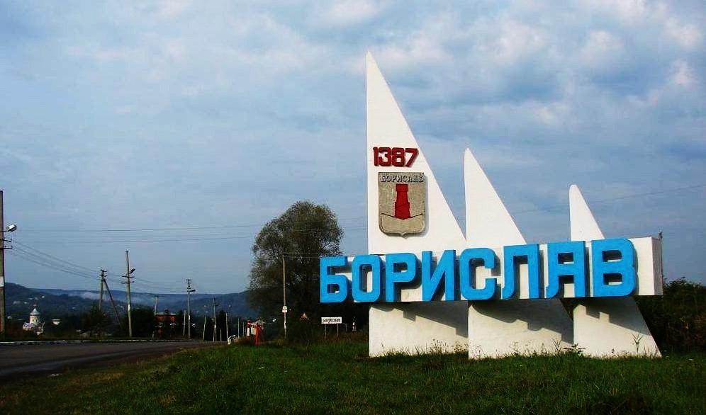 Знак_Борислав