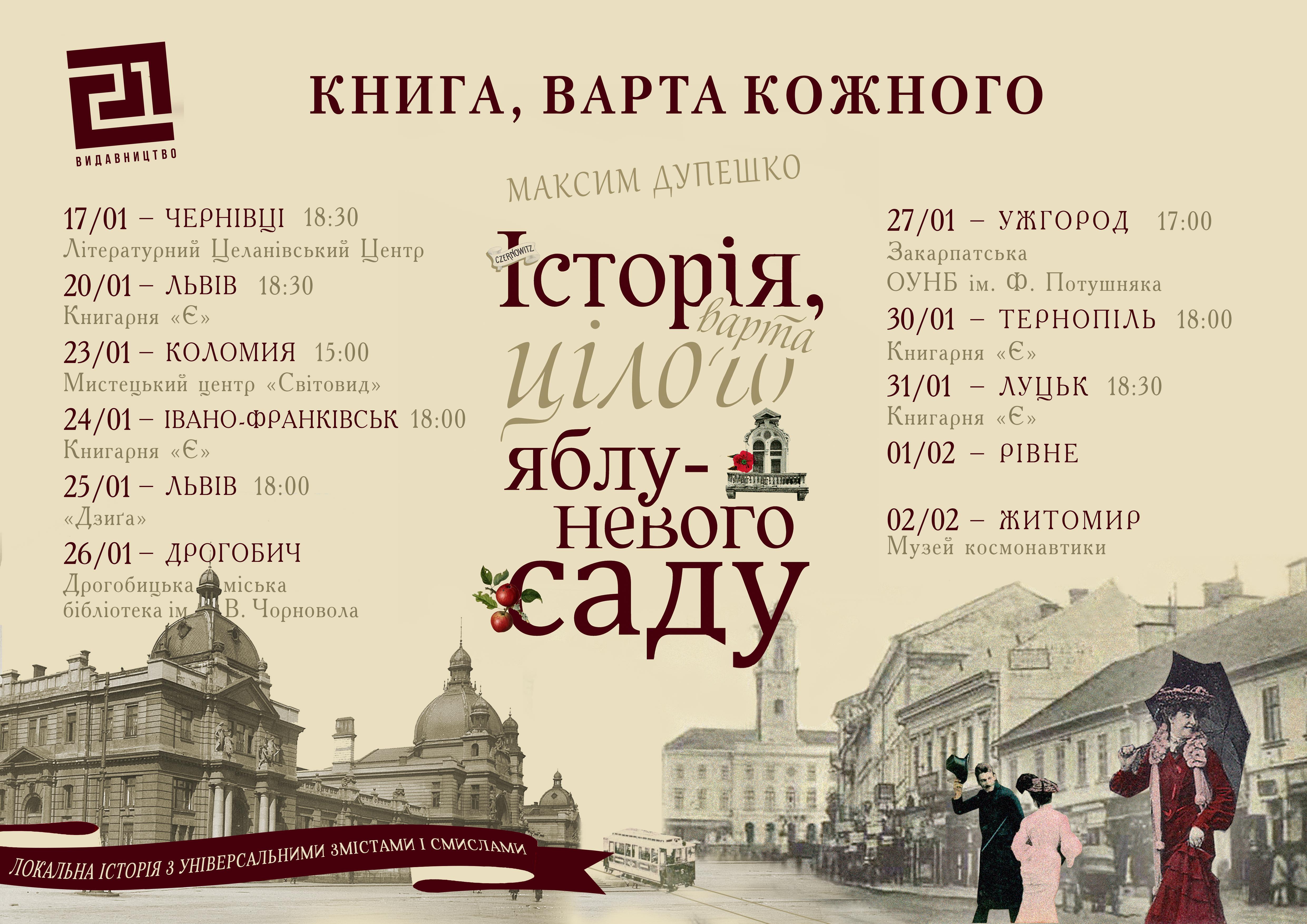 афіша саду_1