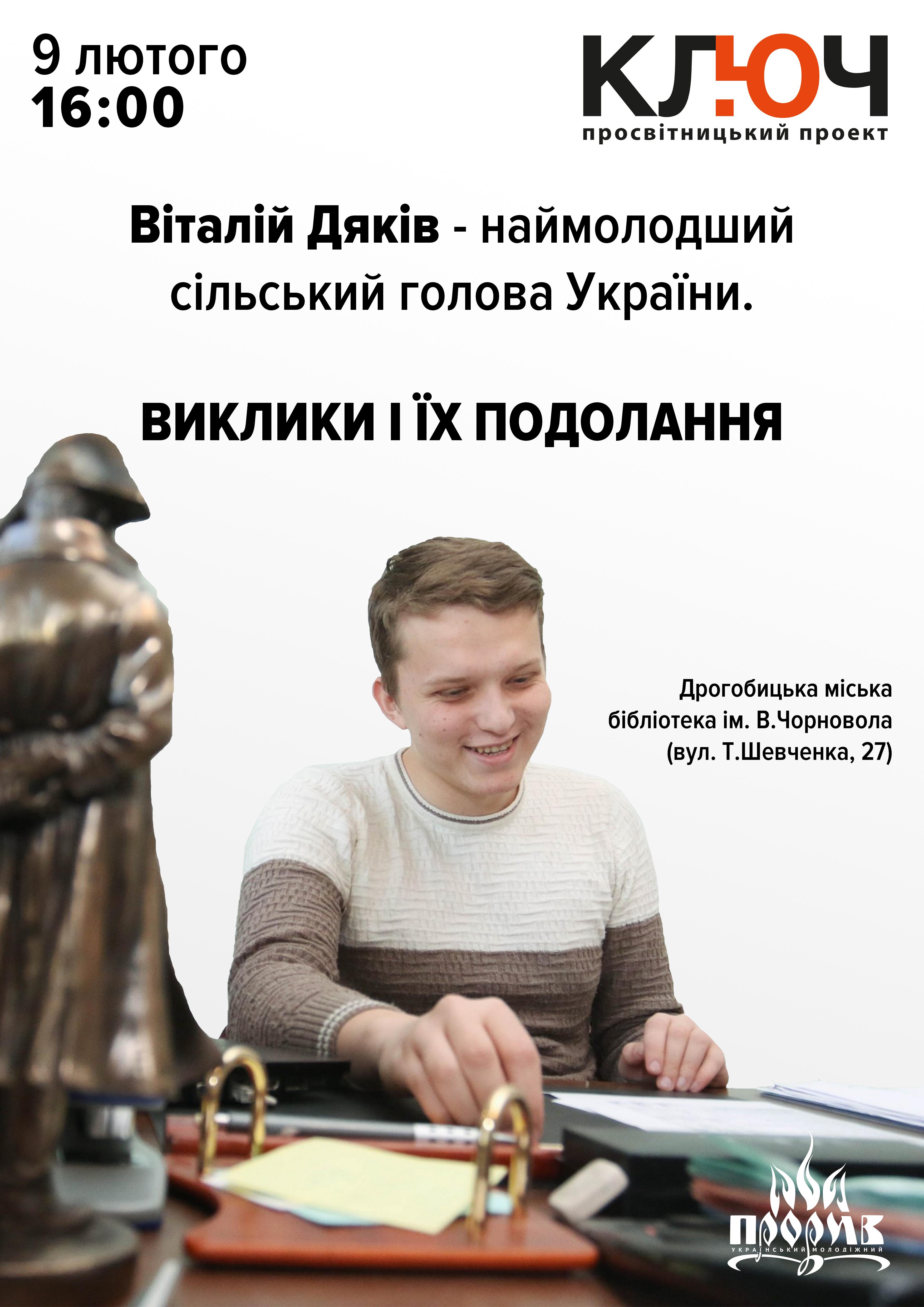 11_[Ключ] Афіша - Дяків