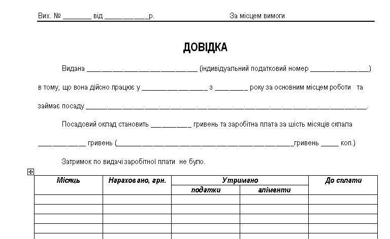 dovidka_dlya_dohodiv