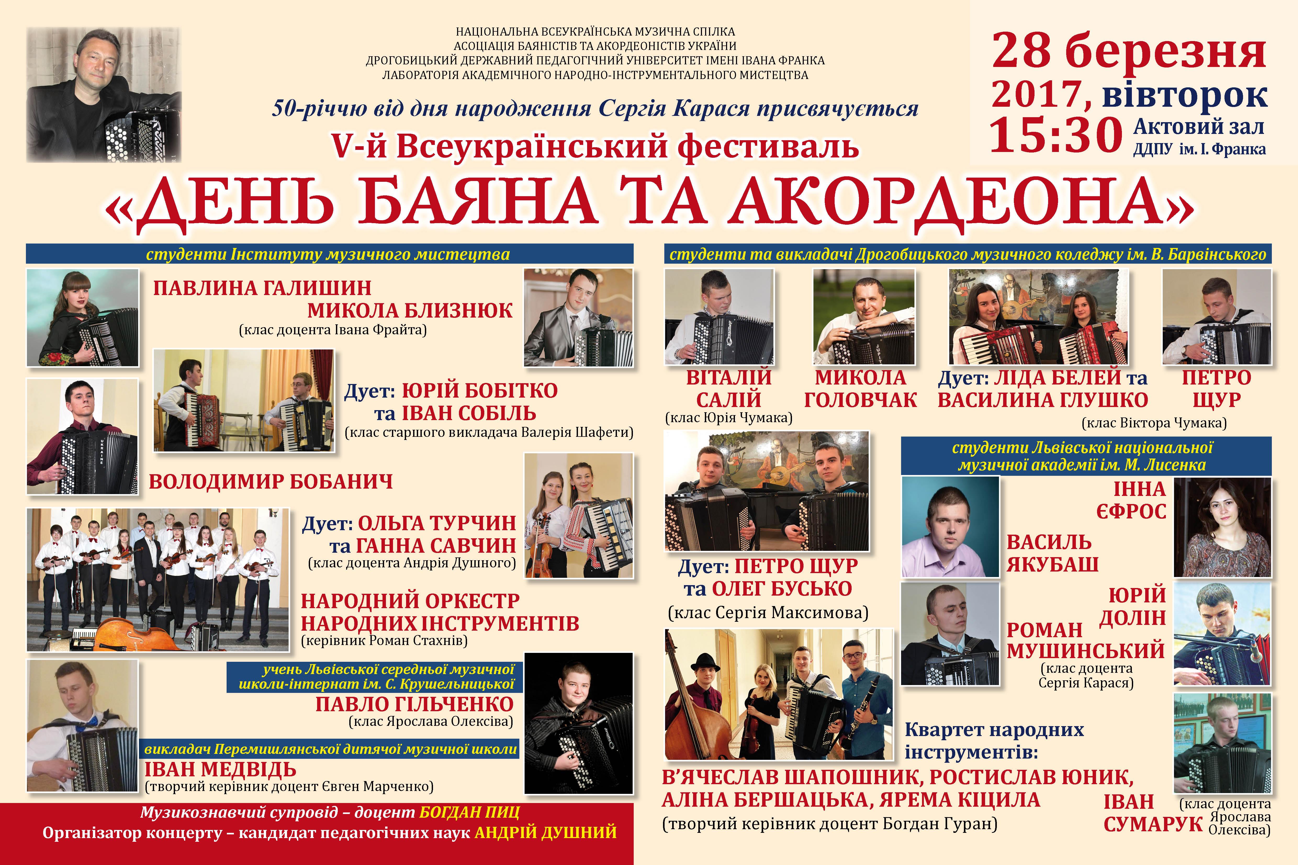 афішка_день баяна (Дрогобич, 28.03.2017)