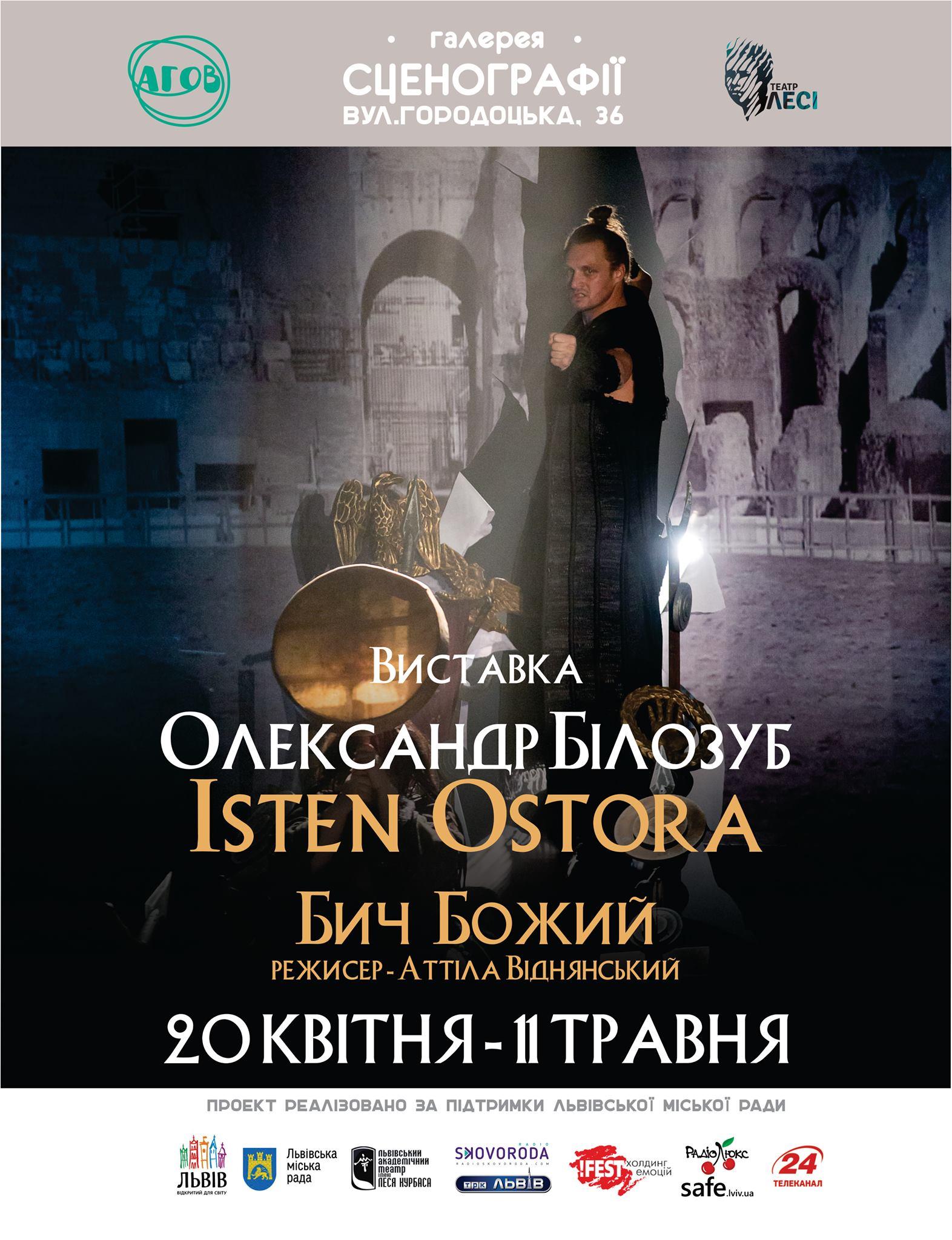 Афіша- 20 квітня