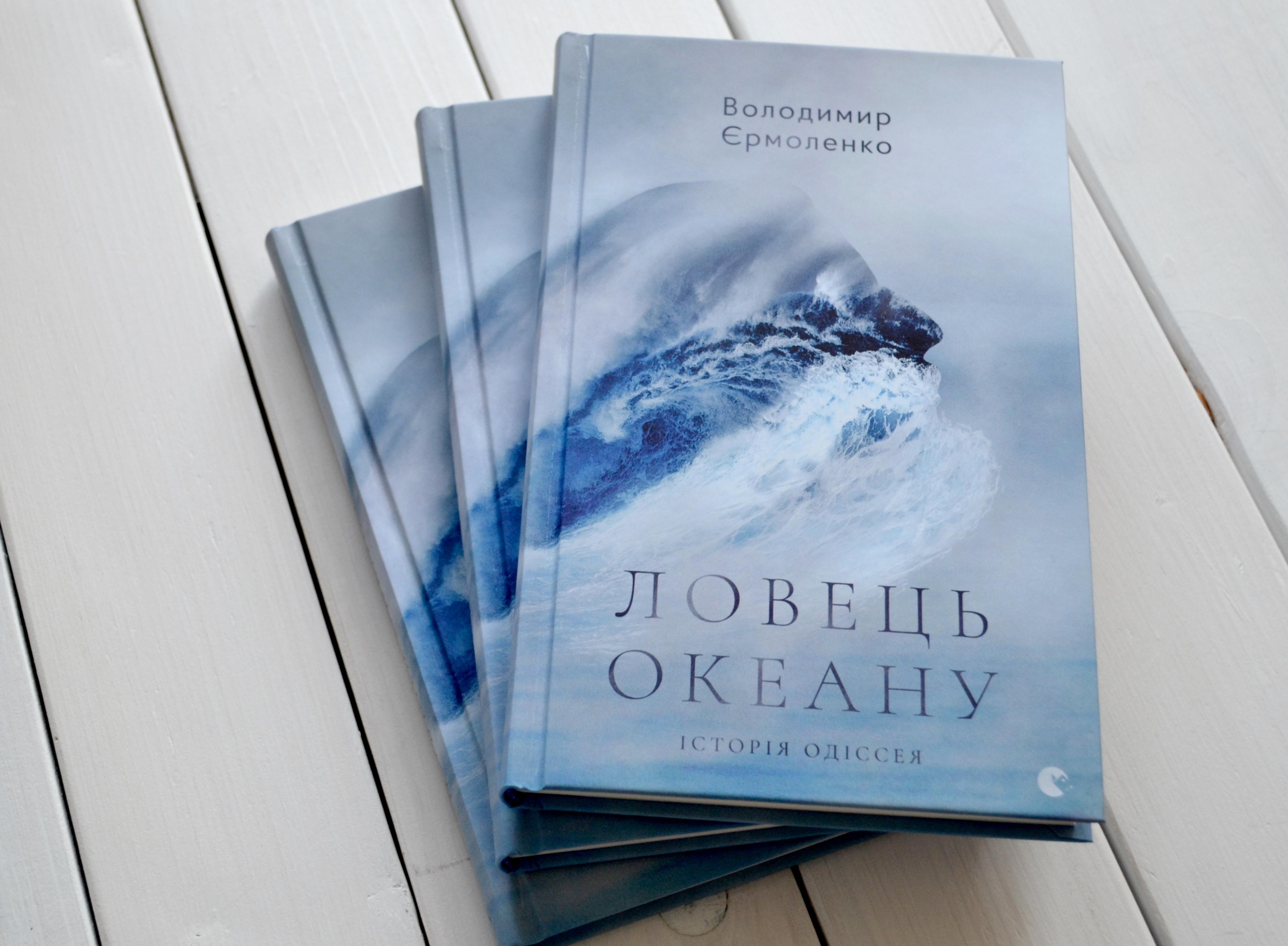 Lovets okeany_1