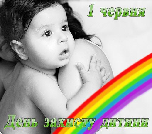 1-червня-День-захисту-дитини(1)