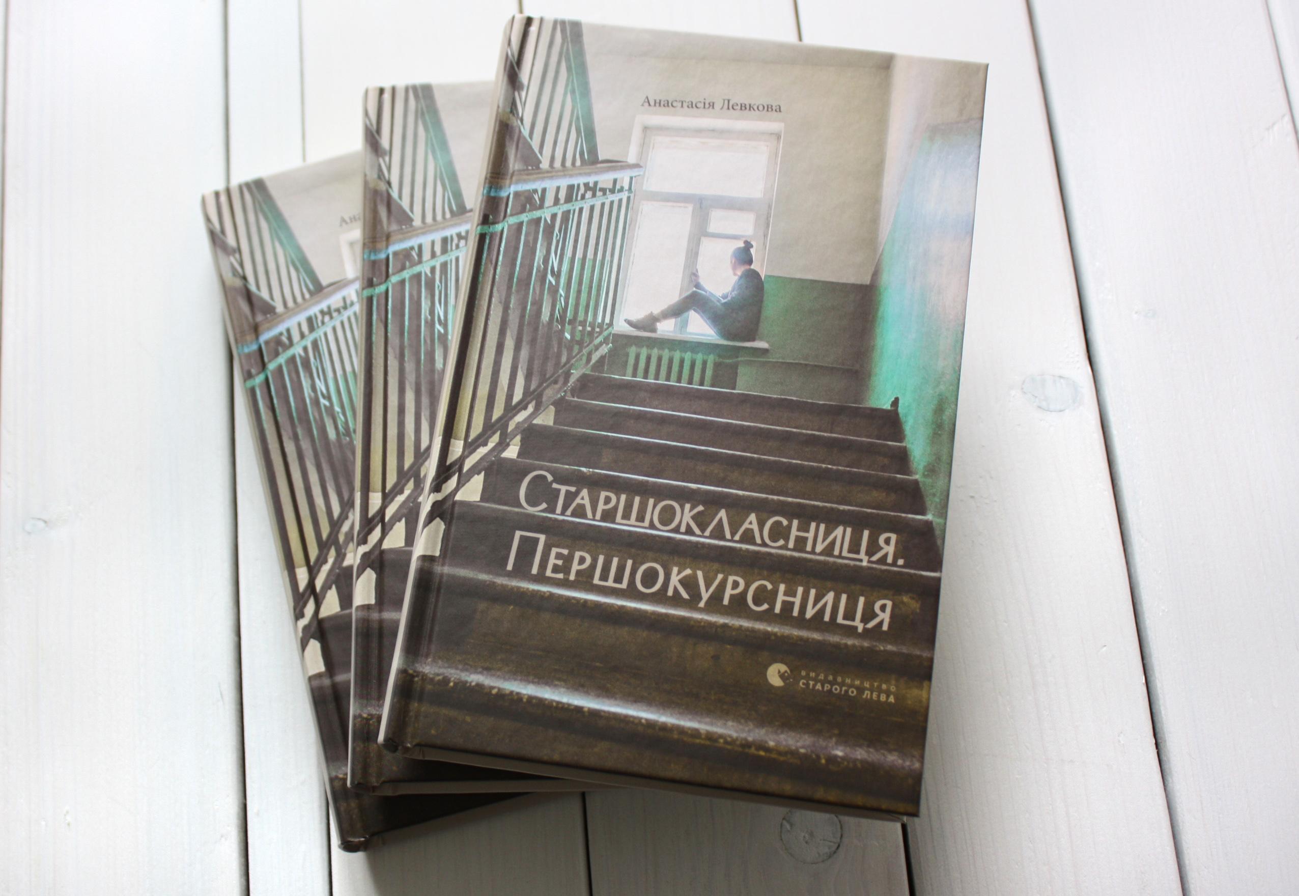 Starshoklasnytsya_1