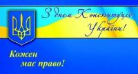 den_konstytucii_ukrainy_1_900
