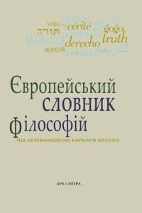СЛОВНИК_3004-том-200x300