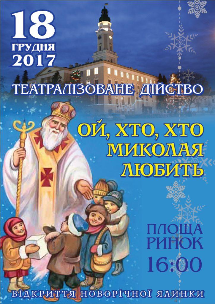 Svyato-Mykolaya-Drogobych-2017-724x1024