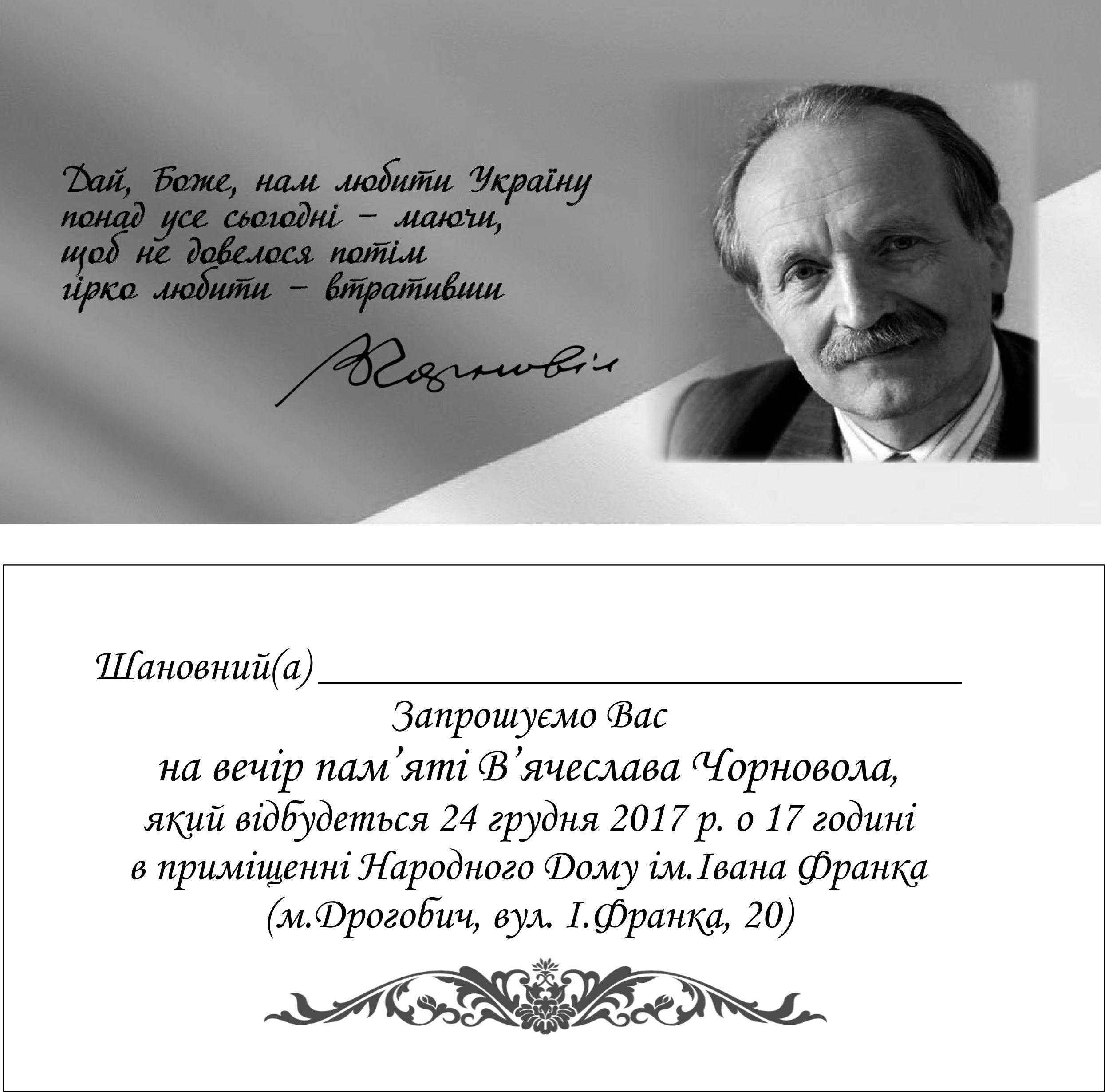 Zaproshennia Chornovil