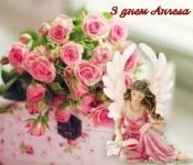 день-Ангела