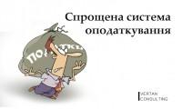 сист_податк_100915