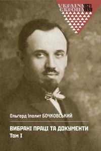 Бочковський
