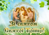 1496682262_vitannya-trijtsya-zeleni-svyata