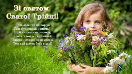 Troitsa-1024x576