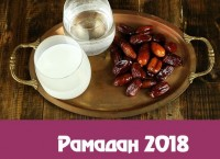ramadan-2018-2