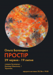 20180629_balandiukh_web