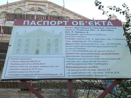 Drohobych_Great_Synagogue_DSCN3640