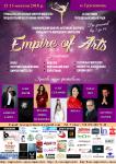Афиша-фестиваля-Empire-of-Arts 6