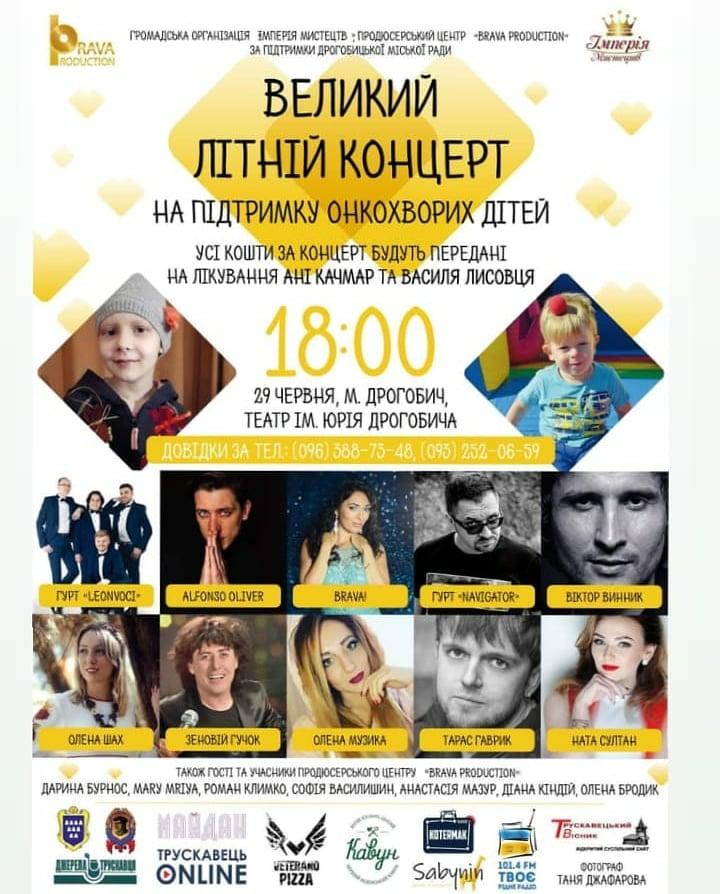 koncert_pidtrimka