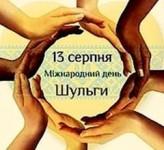 15-08-20-den-shulgi-1