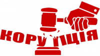 koruptsiya