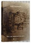 Rechi-sho-lushulusya-vid-domu_0 (1)