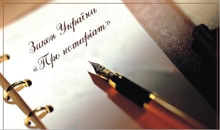 ZU-Pro-notariat