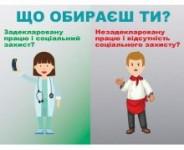 1_zadeklarovana_pracya_-_kopyya_0